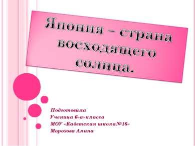 Подготовила Ученица 6»а»класса МОУ «Кадетская школа№16» Морозова Алина