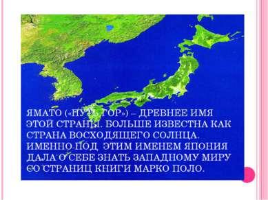 ЯМАТО («ПУТЬ ГОР») – ДРЕВНЕЕ ИМЯ ЭТОЙ СТРАНЫ. БОЛЬШЕ ИЗВЕСТНА КАК СТРАНА ВОСХ...