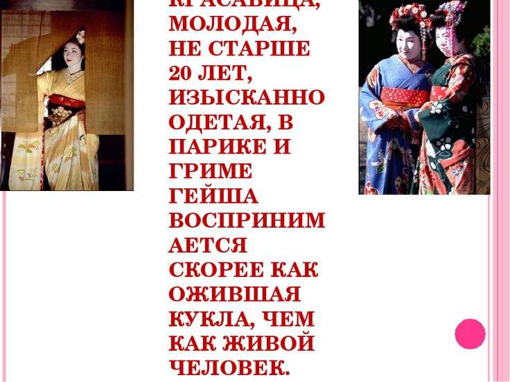 ВСЕГДА КРАСАВИЦА, МОЛОДАЯ, НЕ СТАРШЕ 20 ЛЕТ, ИЗЫСКАННО ОДЕТАЯ, В ПАРИКЕ И ГРИ...