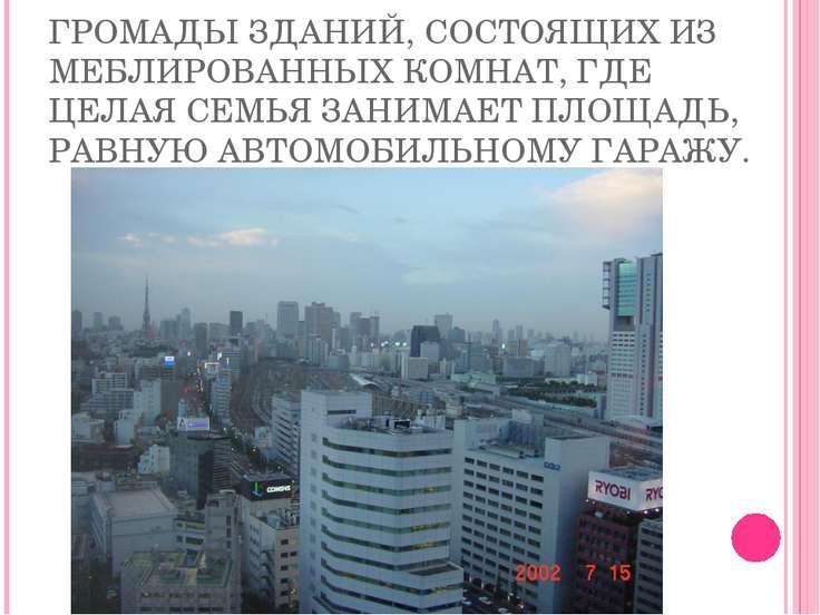 ГРОМАДЫ ЗДАНИЙ, СОСТОЯЩИХ ИЗ МЕБЛИРОВАННЫХ КОМНАТ, ГДЕ ЦЕЛАЯ СЕМЬЯ ЗАНИМАЕТ П...