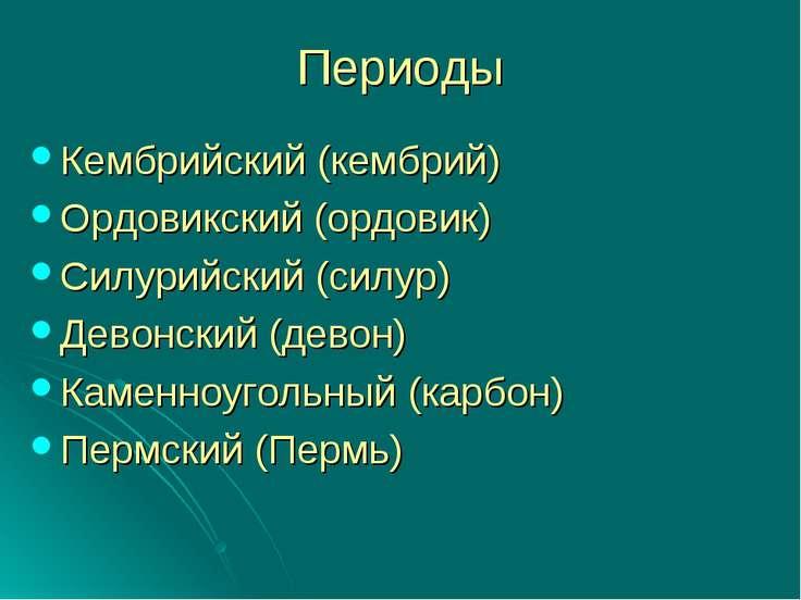 Периоды Кембрийский (кембрий) Ордовикский (ордовик) Силурийский (силур) Девон...