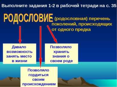 - (родословная) перечень поколений, происходящих от одного предка Давало возм...