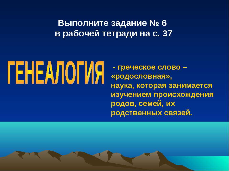 Выполните задание № 6 в рабочей тетради на с. 37 - греческое слово – «родосло...