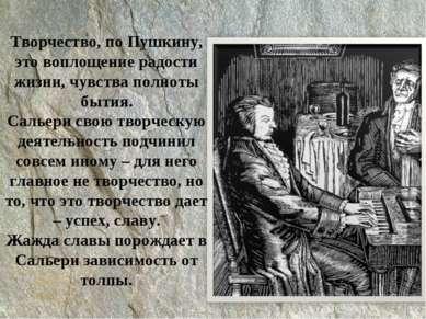 Творчество, по Пушкину, это воплощение радости жизни, чувства полноты бытия. ...
