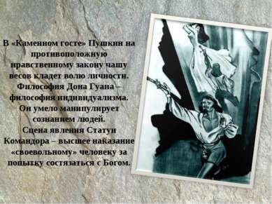 В «Каменном госте» Пушкин на противоположную нравственному закону чашу весов ...