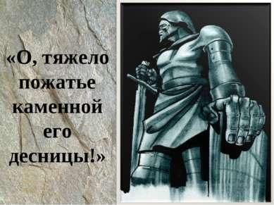«О, тяжело пожатье каменной его десницы!»