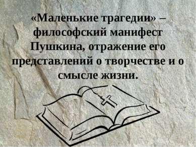 «Маленькие трагедии» – философский манифест Пушкина, отражение его представле...