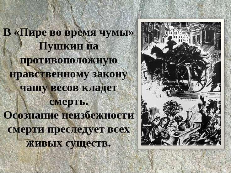 В «Пире во время чумы» Пушкин на противоположную нравственному закону чашу ве...
