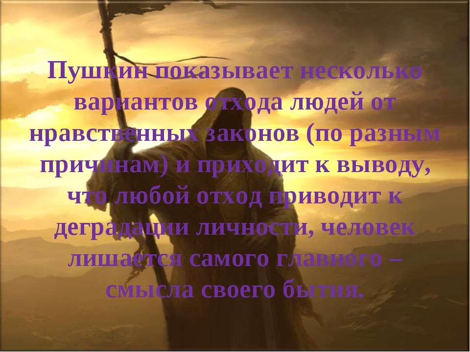 Пушкин показывает несколько вариантов отхода людей от нравственных законов (п...