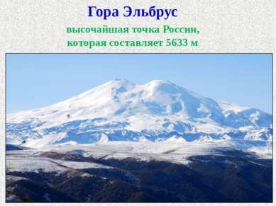 ГораЭльбрус высочайшая точка России, которая составляет 5633 м