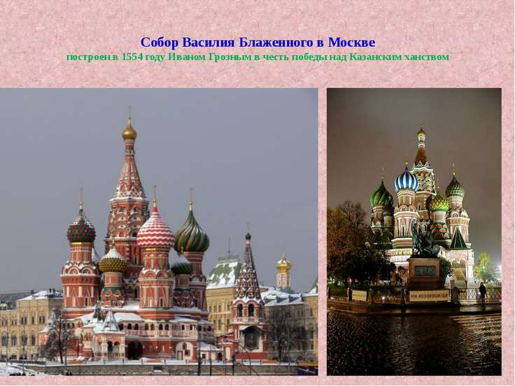 Собор Василия Блаженного в Москве построен в 1554 году Иваном Грозным в честь...