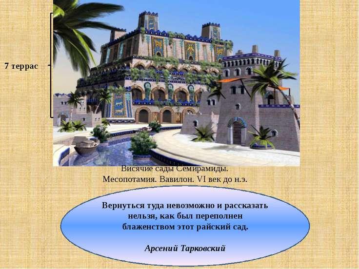 Висячие сады Семирамиды. Месопотамия. Вавилон. VI век до н.э. Вернуться туда ...