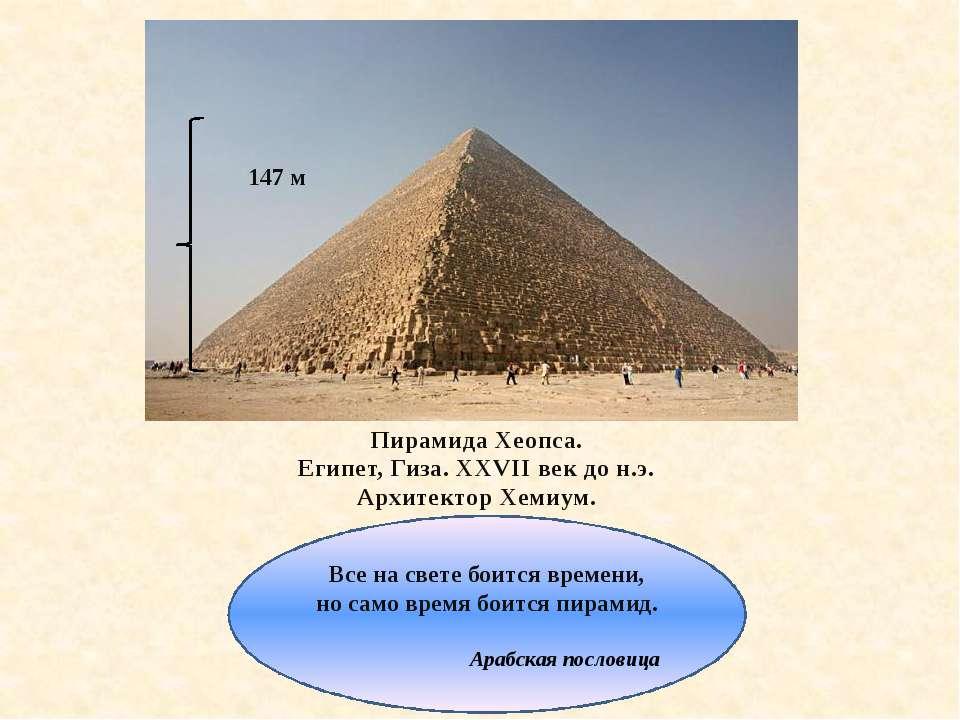 Пирамида Хеопса. Египет, Гиза. XXVII век до н.э. Архитектор Хемиум. 147 м Все...