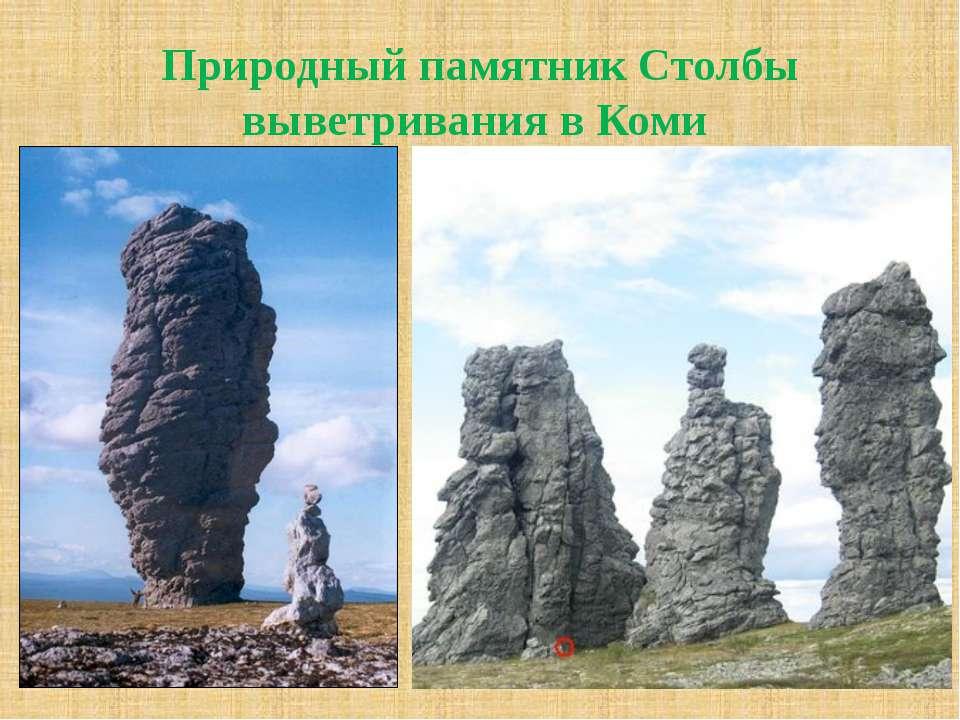 Природный памятник Столбы выветривания в Коми