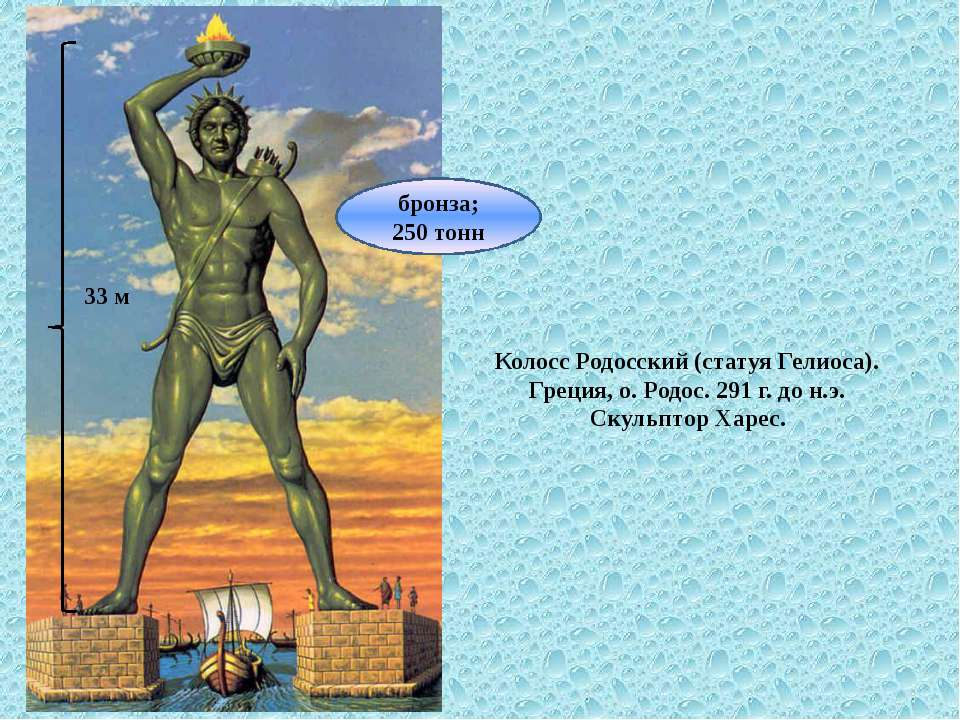 Колосс Родосский (статуя Гелиоса). Греция, о. Родос. 291 г. до н.э. Скульптор...