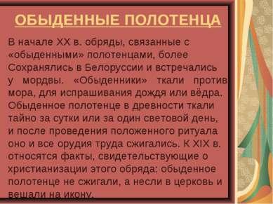 ОБЫДЕННЫЕ ПОЛОТЕНЦА В начале XX в. обряды, связанные с «обыденными» полотенца...