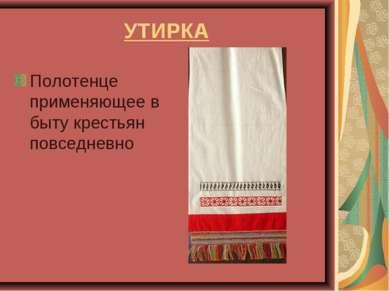 УТИРКА Полотенце применяющее в быту крестьян повседневно