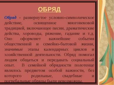 ОБРЯД Обряд - развернутое условно-символическое действие, освященное многовек...
