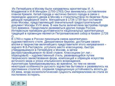 Из Петербурга в Москву были направлены архитекторы И. A. Mордвинов и И.Ф.Мичу...