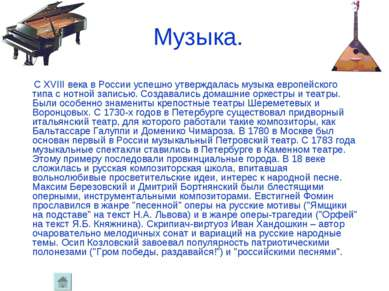 Музыка.  С XVIII века в России успешно утверждалась музыка европейского тип...