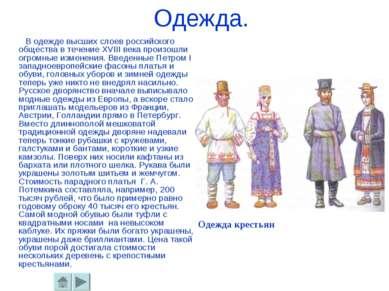 Одежда. В одежде высших слоев российского общества в течение ХVIII века произ...
