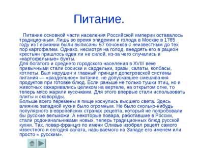 Питание. Питание основной части населения Российской империи оставалось тради...