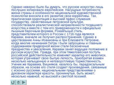 Однако неверно было бы думать, что русское искусство лишь послушно копировало...