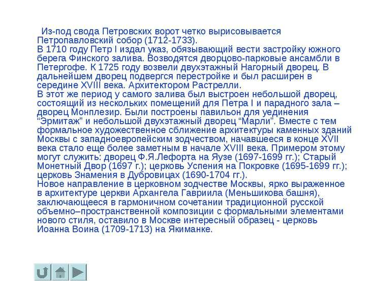 Из-под свода Петровских ворот четко вырисовывается Петропавловский собор (171...