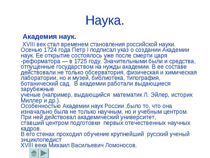 Наука. Академия наук. ХVIII век стал временем становления российской науки. О...