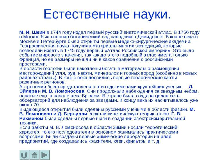 М. И. Шеин в 1744 году издал первый русский анатомический атлас. В 1756 году ...