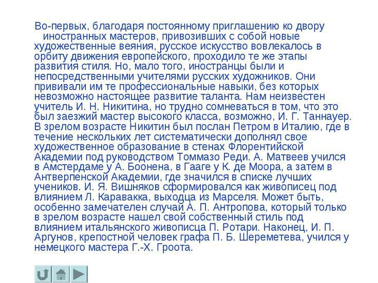 Во-первых, благодаря постоянному приглашению ко двору иностранных мастеров, п...