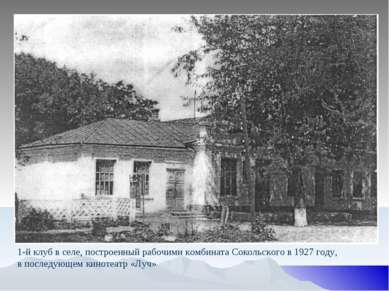 1-й клуб в селе, построенный рабочими комбината Сокольского в 1927 году, в по...