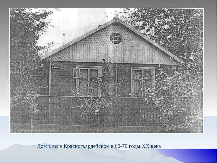 Дом в селе Красногвардейском в 60-70 годы ХХ века