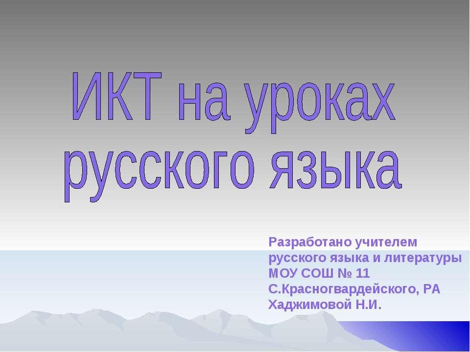 Разработано учителем русского языка и литературы МОУ СОШ № 11 С.Красногвардей...
