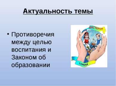 Актуальность темы Противоречия между целью воспитания и Законом об образовании