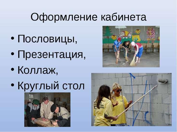 Оформление кабинета Пословицы, Презентация, Коллаж, Круглый стол