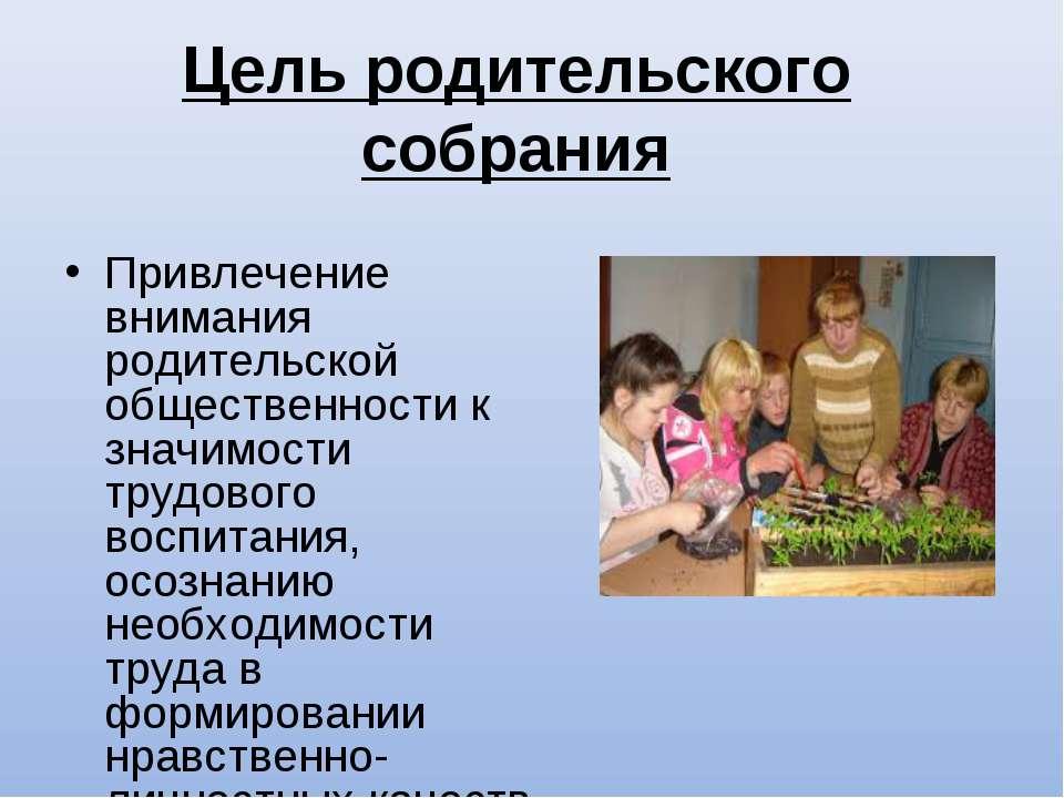Цель родительского собрания Привлечение внимания родительской общественности ...