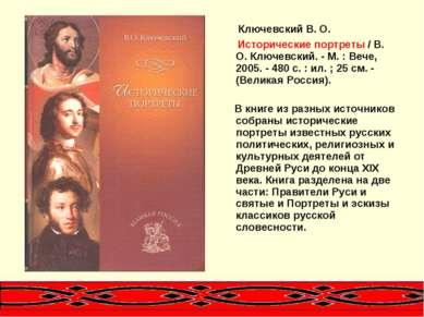 Ключевский В. О. Исторические портреты / В. О. Ключевский. - М. : Вече, 2005....