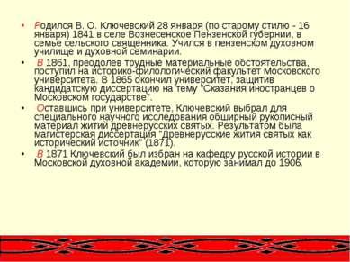 Родился В. О. Ключевский 28 января (по старому стилю - 16 января) 1841 в селе...