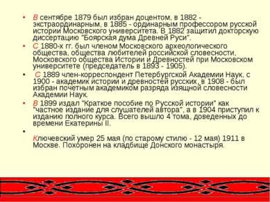 В сентябре 1879 был избран доцентом, в 1882 - экстраординарным, в 1885 - орди...