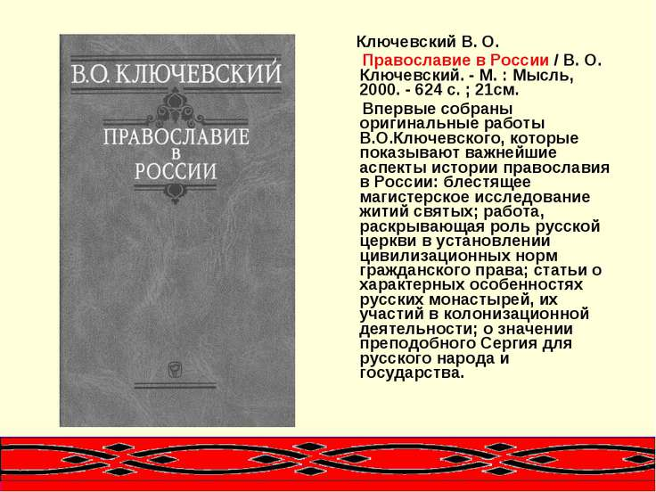 Ключевский В. О. Православие в России / В. О. Ключевский. - М. : Мысль, 2000....