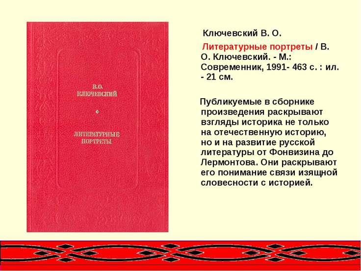 Ключевский В. О. Литературные портреты / В. О. Ключевский. - М.: Современник,...