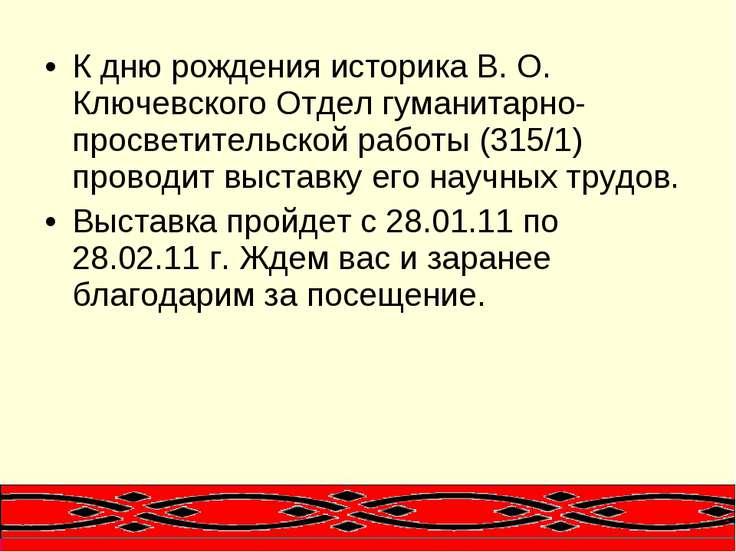 К дню рождения историка В. О. Ключевского Отдел гуманитарно-просветительской ...