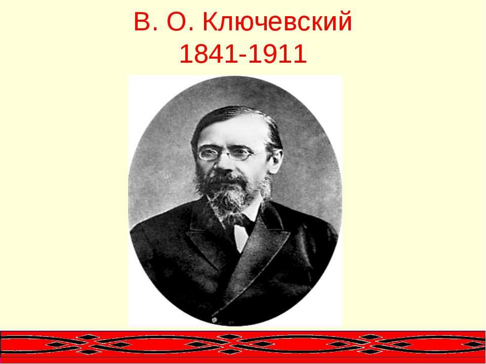 В. О. Ключевский 1841-1911