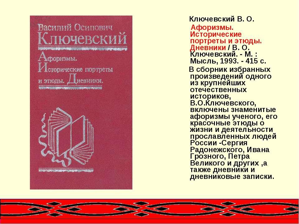 Ключевский В. О. Афоризмы. Исторические портреты и этюды. Дневники / В. О. Кл...