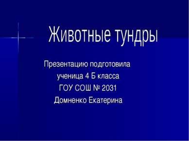 Презентацию подготовила ученица 4 Б класса ГОУ СОШ № 2031 Домненко Екатерина