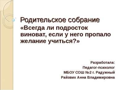 Родительское собрание «Всегда ли подросток виноват, если у него пропало желан...
