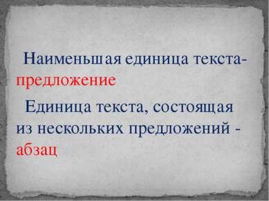 Наименьшая единица текста- предложение Единица текста, состоящая из нескольки...
