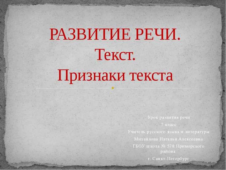 Урок развития речи 7 класс Учитель русского языка и литературы Михайлова Ната...