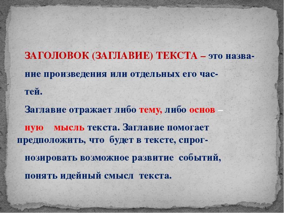 ЗАГОЛОВОК (ЗАГЛАВИЕ) ТЕКСТА – это назва- ние произведения или отдельных его ч...